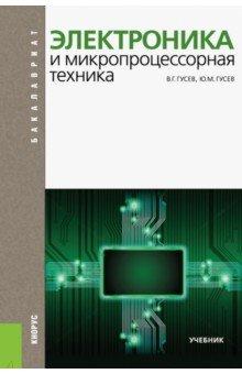 Электроника и микропроцессорная техника: учебникРадиоэлектроника. Связь<br>В общедоступной форме изложены сведения об элементной базе и схемотехнике аналоговой и цифровой электроники и оптоэлектроники. Описаны компоненты электронных цепей, функции усилителей и аналоговых преобразователей. Издание включает в себя, в частности, разделы, в которых содержится информация об электронных счетчиках: о регистрах, шифраторах, дешифраторах, преобразователях кодов: запоминающих устройствах: источниках вторичного электропитания, а также зарубежные стандарты.<br>Соответствует ФГОС ВПО третьего поколения.<br>Для студентов бакалавриата, обучающихся по направлениям и специальностям группы 200000 Приборостроение и оптотехника. Будет полезен студентам других направлений электротехнического профиля.<br>6-е издание, стереотипное.<br>
