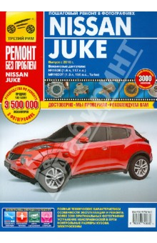 Nissan Juke. Руководство по эксплуатации, техническому обслуживанию и ремонту