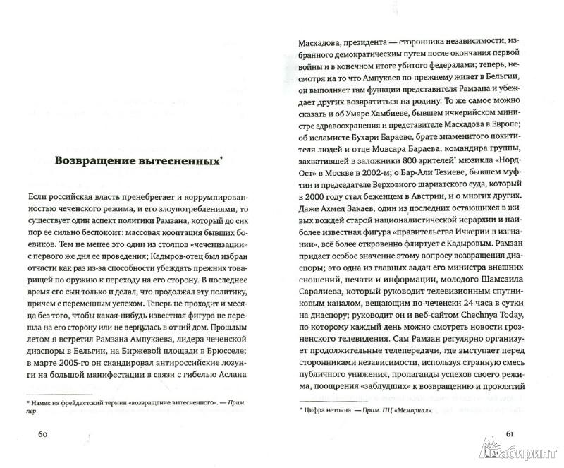 Иллюстрация 1 из 6 для Чечня. Год третий - Джонатан Литтелл | Лабиринт - книги. Источник: Лабиринт