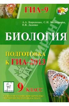 Биология. 9 класс. подготовка к ГИА-2013: учебно-методическое пособие