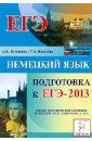 Немецкий язык. Подготовка к ЕГЭ-2013. Учебно-методическое пособие