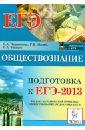 Обществознание. Подготовка к ЕГЭ-2013. Учебно-методическое пособие