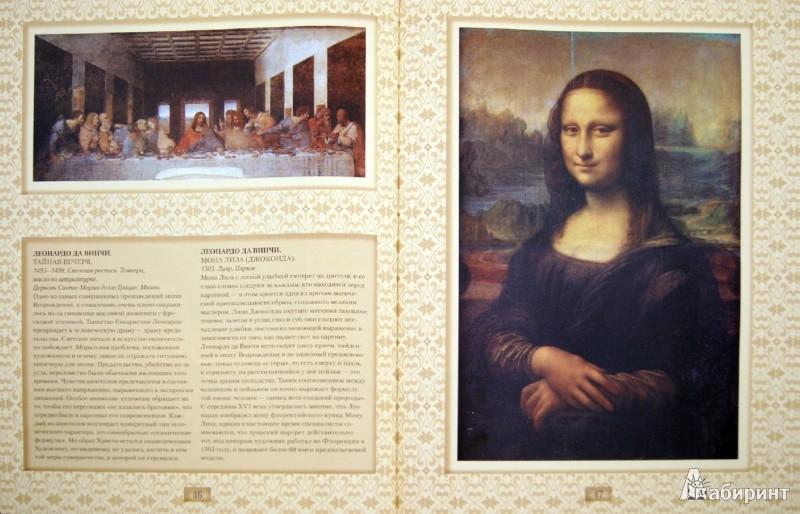 Иллюстрация 1 из 17 для Шедевры мировой живописи - Морозова, Евстратова   Лабиринт - книги. Источник: Лабиринт