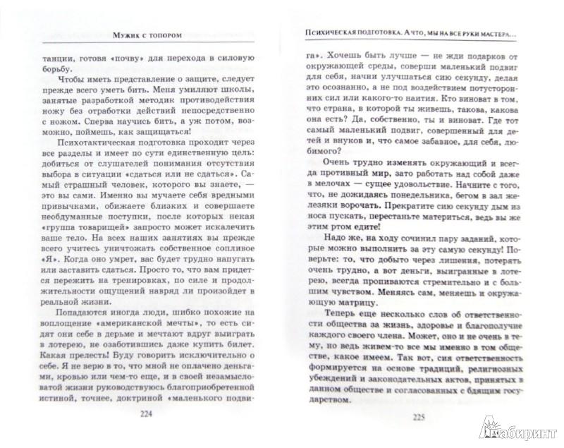 Иллюстрация 1 из 5 для Мужик с топором - Андрей Кочергин   Лабиринт - книги. Источник: Лабиринт