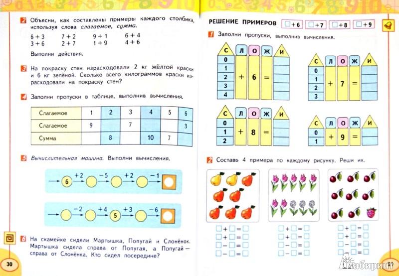Решебник по Математике 4 Класс 2015 Дорофеев Миракова Бука 2 Часть Ответы