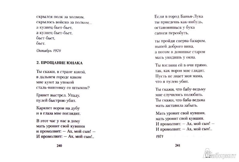 Иллюстрация 1 из 6 для Лирика - Давид Самойлов | Лабиринт - книги. Источник: Лабиринт