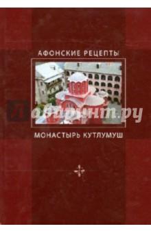 Афонские рецепты. Собрание традиционных рецептов афонской кухни