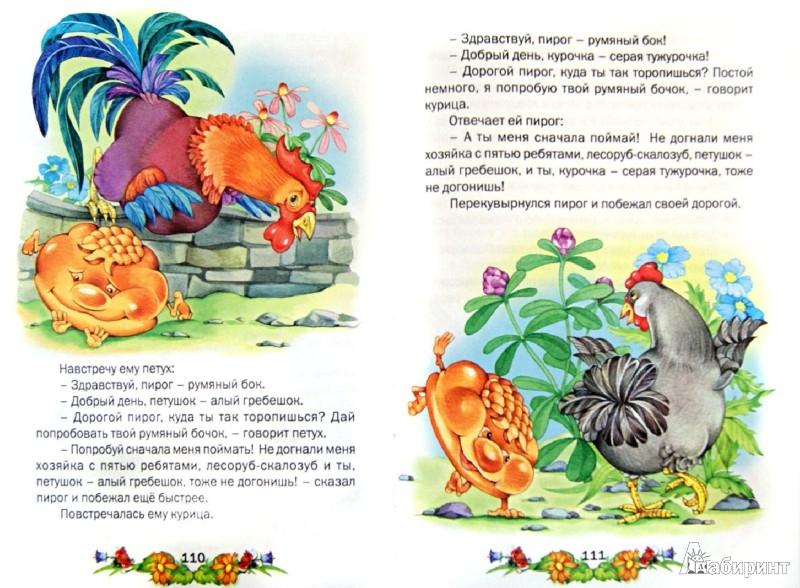 Иллюстрация 1 из 30 для Сказочный хоровод | Лабиринт - книги. Источник: Лабиринт