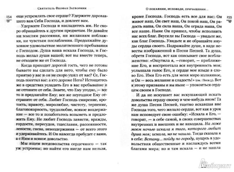 Иллюстрация 1 из 13 для О покаянии, исповеди, причащении Святых Христовых Таин и исправлении жизни - Феофан Святитель   Лабиринт - книги. Источник: Лабиринт
