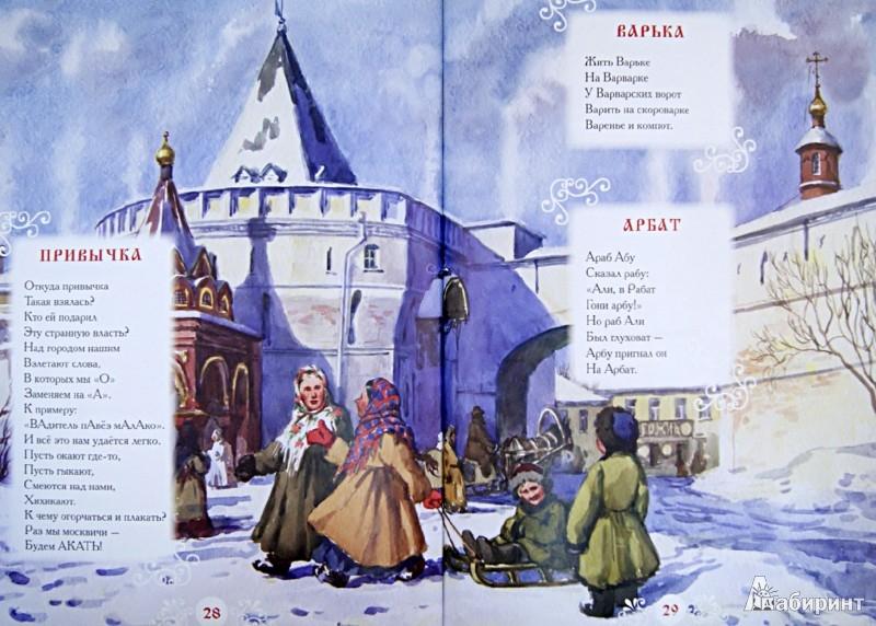 Иллюстрация 1 из 2 для Москва - России краса - Владимир Борисов | Лабиринт - книги. Источник: Лабиринт