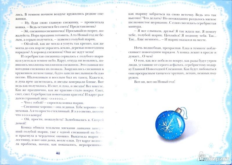 Иллюстрация 1 из 10 для Рождественские грезы. Сказки для добрых сердец - Наталья Абрамцева | Лабиринт - книги. Источник: Лабиринт