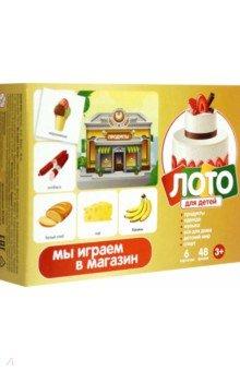 Лото детское: Мы играем в магазин (00140)Лото<br>Детское лото из картона.<br>В комплекте:<br>- Карточки большие - 6 штук<br>- Карточки маленькие - 48 штук.<br>Упаковка: картонная коробка.<br>Для детей от 3-х лет.<br>Сделано в России.<br>