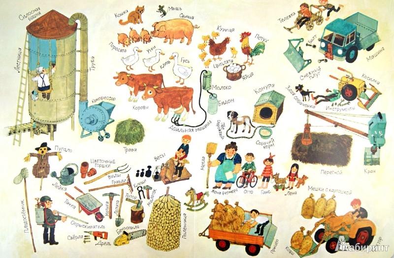 Иллюстрация 1 из 20 для В деревне - Али Митгуш | Лабиринт - книги. Источник: Лабиринт