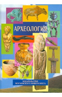 Археология. Учебник