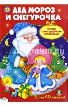 Постер с многоразовыми наклейками Дед Мороз и СнегурочкаДругое<br>Прекрасный подарок для развлечения на новогодние праздники - специальный новогодний постер!<br>Дед Мороз и Снегурочка приглашают всех встречать Новый год! Укрась новогоднюю елку, рассади всех зверюшек и наполни санки подарками!<br>Наши наклейки многоразовые! Поэтому ты в любой момент сможешь нарядить елку по-новому, или расставить зверюшек в хоровод или прокатить их в санях. Фантазируй и придумывай новые сюжеты. Выучи веселые стихи про Деда Мороза и Снегурочку и расскажи их на праздник!<br>Более 40 наклеек.<br>Для детей до 3-х лет.<br>