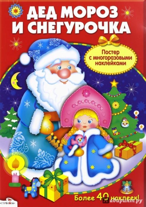 """Иллюстрация 1 из 21 для Постер с многоразовыми наклейками """"Дед Мороз и Снегурочка""""   Лабиринт - книги. Источник: Лабиринт"""