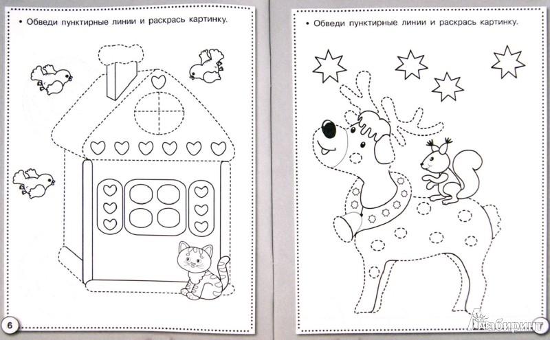 Иллюстрация 1 из 26 для Рабочая тетрадь дошкольника. Прописи. Штриховка и дорисовка | Лабиринт - книги. Источник: Лабиринт