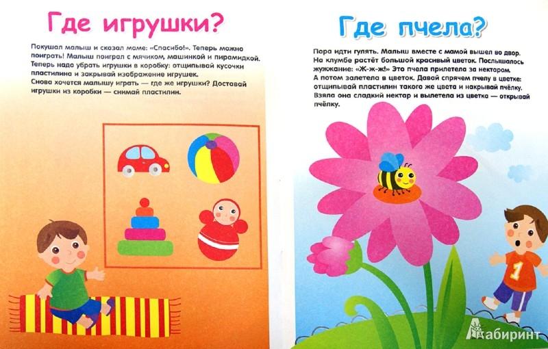 Иллюстрация 1 из 10 для Куда спряталось солнышко? - Елена Янушко   Лабиринт - книги. Источник: Лабиринт