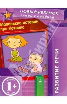 Янушко Елена Альбиновна Маленькие истории про Котенка