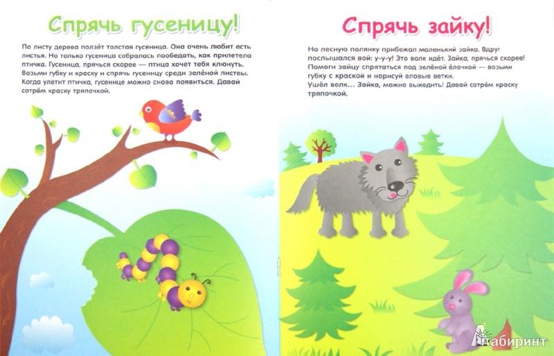Иллюстрация 1 из 12 для 1+ Спрячь мышку! Рисование губкой - Елена Янушко | Лабиринт - книги. Источник: Лабиринт