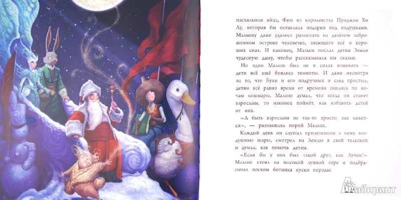 Иллюстрация 1 из 37 для Лунный малыш - Уильям Джойс | Лабиринт - книги. Источник: Лабиринт