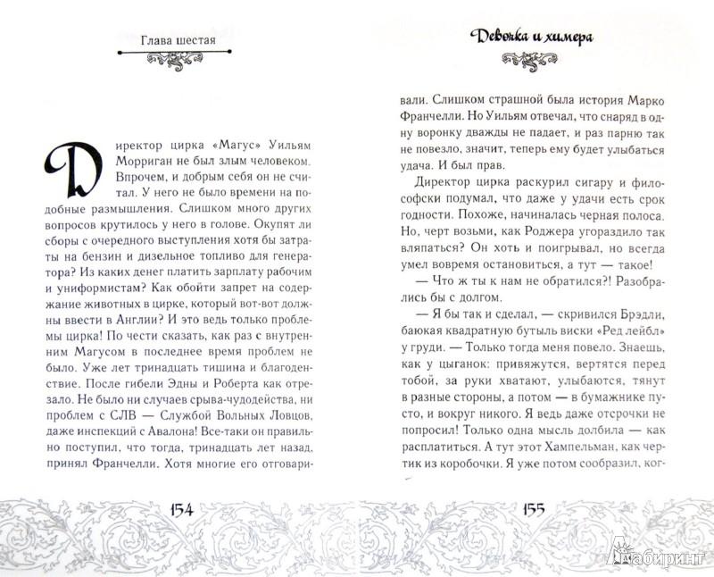 Иллюстрация 1 из 9 для Девочка и химера - Алексей Олейников | Лабиринт - книги. Источник: Лабиринт