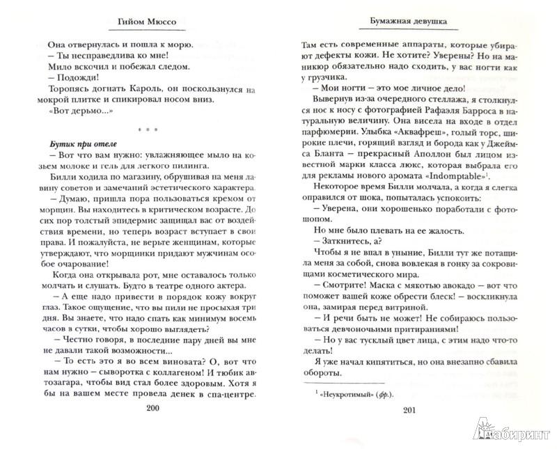 Иллюстрация 1 из 11 для Бумажная девушка - Гийом Мюссо | Лабиринт - книги. Источник: Лабиринт