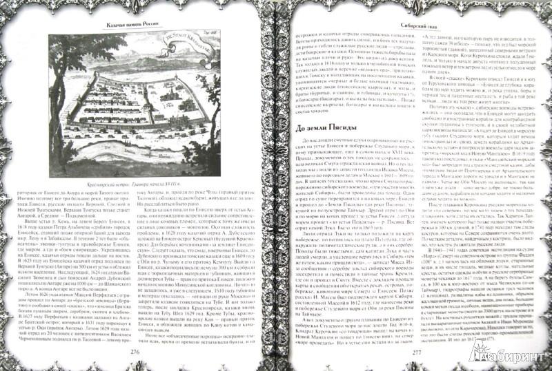 Иллюстрация 1 из 13 для Казачья память России - Юрий Сухарев | Лабиринт - книги. Источник: Лабиринт