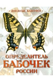 Дневные бабочки. Определитель бабочек России