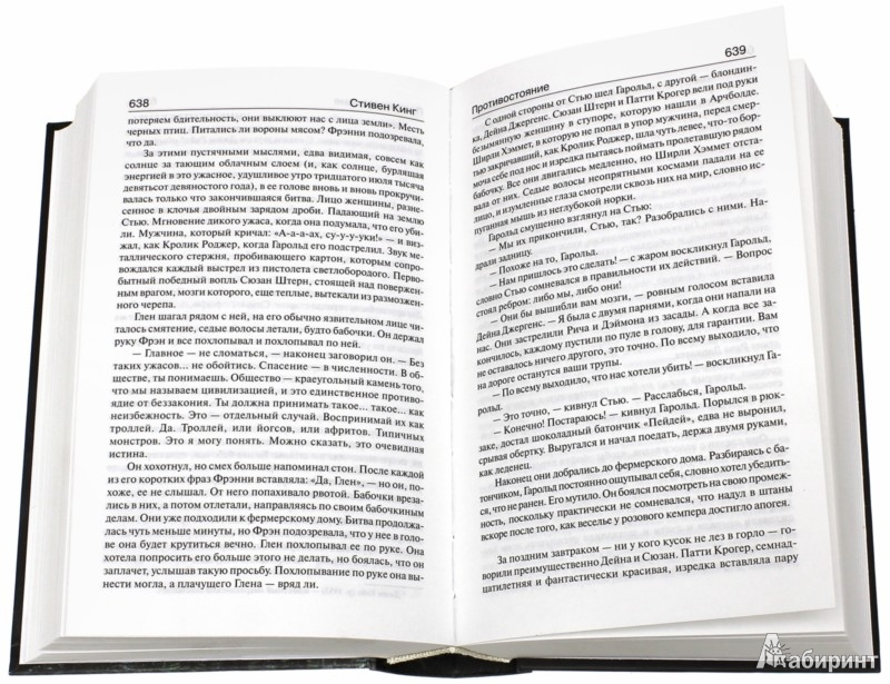 Иллюстрация 1 из 22 для Противостояние - Стивен Кинг | Лабиринт - книги. Источник: Лабиринт