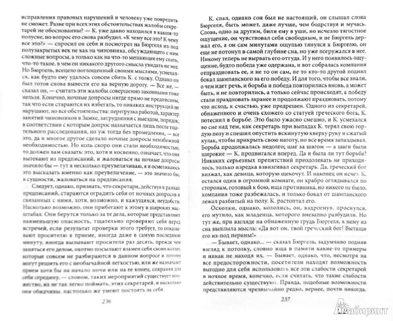 Иллюстрация 1 из 5 для Замок. Превращение - Франц Кафка | Лабиринт - книги. Источник: Лабиринт