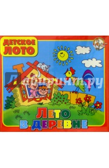 Лото детское: Лето в деревне (00080)Лото<br>Детское лото.<br>Материал: картон, бумага.<br>Упаковка: картонная коробка.<br>Настольная игра для детей от 3-х лет.<br>Сделано в России.<br>