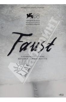 Сокуров Александр Николаевич Faust (DVD)