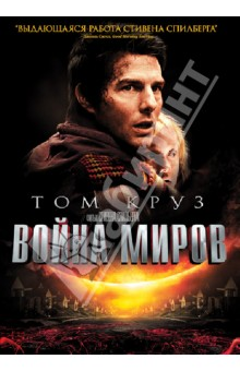 Война миров (DVD)