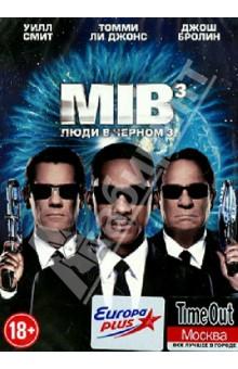 Люди в черном 3 (DVD) от Лабиринт