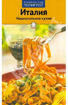 Италия: национальная кухняПутеводители<br>Что такое Италия и ее национальная кухня? Итальянская кухня - это подлинное откровение. Италия предлагает нам насладиться кулинарной культурой, представители которой - спагетти, томатный соус, пицца и мороженое - победоносно шествуют по всему свету. Поездка в Италию пробуждает интерес к вкуснейшим и бесконечно разнообразным блюдам средиземноморской кухни. Их выбор столь велик, что удовлетворит любой аппетит. <br>4-е издание.<br>