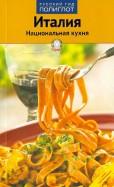 Сьюзент Конт: Италия: национальная кухня