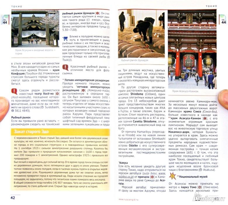 Иллюстрация 1 из 4 для Япония - Норберт Хормут | Лабиринт - книги. Источник: Лабиринт