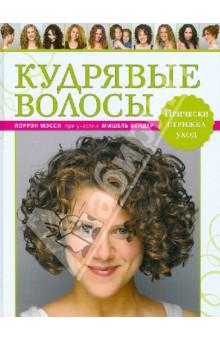 Кудрявые волосы. Прически, стрижка, уходМакияж. Маникюр. Стрижка<br>Эта книга - библия красоты для женщин с вьющимися волосами. В ней вы найдете массу полезной информации об уходе, стрижке, стайлинге, создании причесок из кудрявых волос. <br>С ее помощью вы определите тип своих локонов, научитесь правильно за ними ухаживать, самостоятельно стричь кончики волос, окрашивать, создавать прически на все случаи жизни.<br>В качестве бонуса - рассказы обладательниц непослушных кудрей и гороскоп.<br>