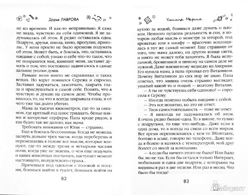 Иллюстрация 1 из 9 для Умница Марина - Дарья Лаврова | Лабиринт - книги. Источник: Лабиринт