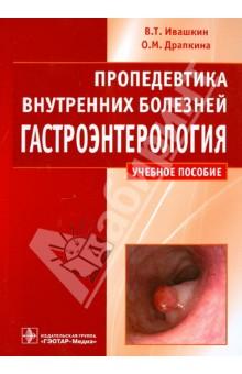 Пропедевтика внутренних болезней. Гастроэнтерология: учебное пособие