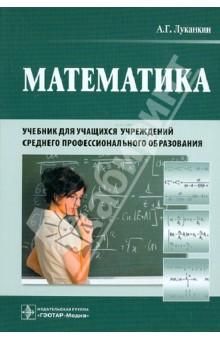 Математика. Учебник для учащихся учреждений среднего профессионального образованияМатематические науки<br>Книга является интегрированным учебником математики, включающим учебный материал по арифметике, алгебре и началам анализа, теории вероятностей и математической статистике. Учебник построен так, что позволяет повторить, систематизировать и обобщить учебный материал по курсу математики основной школы. В целях уровневой дифференциации каждая тема представлена двумя блоками: сначала следует теоретический материал, иллюстрирующийся элементарными примерами, а затем, как правило, рассматривается его применение при решении типичных задач и задач прикладного и практического характера. В учебник включен материал для упражнений и контрольные вопросы. <br>Учебный курс разработан в соответствии с Федеральным государственным образовательным стандартом среднего профессионального образования. <br>Учебник Математика предназначен для учащихся, поступивших в учреждения среднего профессионального образования после окончания основной школы, и осваивается ими в течение первых двух лет обучения.<br>