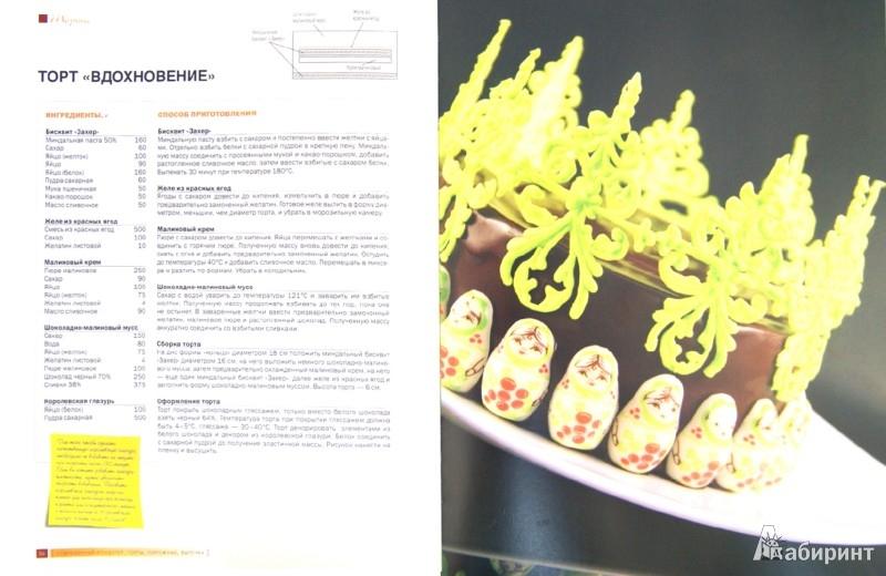 Иллюстрация 1 из 11 для Современный кондитер. Торты, пирожные, выпечка - Елена Шрамко   Лабиринт - книги. Источник: Лабиринт