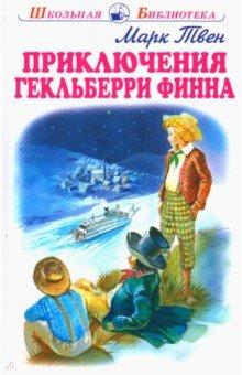 Приключения Гекльберри ФиннаПриключения. Детективы<br>Приключения Гекльберри Финна (1884) - повесть, являющаяся продолжением книги Приключения Тома Сойера. Герой и рассказчик книги Гек Финн - бездомный мальчик, но он никогда не променяет свои лохмотья и бочку, служившую ему приютом, на гнусные и душные дома. Гек убегает на остров, спасая свою жизнь и свободу, а затем и жизнь беглого раба Джима…<br>Для среднего школьного возраста.<br>