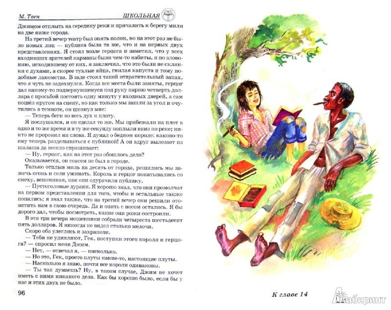 Иллюстрация 1 из 7 для Приключения Гекльберри Финна - Марк Твен | Лабиринт - книги. Источник: Лабиринт