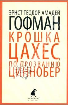 Обложка книги Крошка Цахес, по прозванию Циннобер