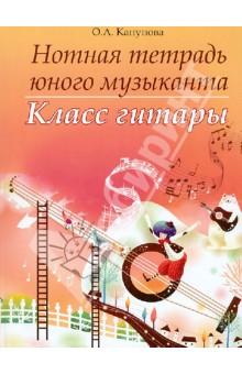 Нотная тетрадь юного музыканта: класс гитары