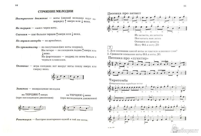 Иллюстрация 1 из 5 для Нотная тетрадь юного музыканта: класс гитары - Ольга Канунова | Лабиринт - книги. Источник: Лабиринт