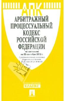 Арбитражный процессуальный кодекс РФ по состоянию на 25.09.12 года