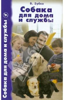 Обложка книги Собака для дома и службы
